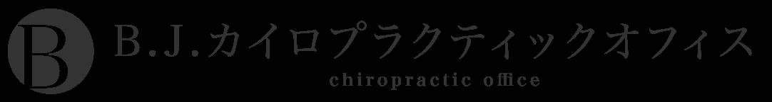 東京・代々木・新宿で肩こり、腰痛にお悩みならB.J.カイロプラクティック オフィス